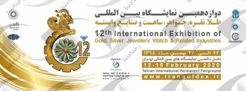 نمایشگاه طلا، نقره، جواهر و ساعت تهران 98