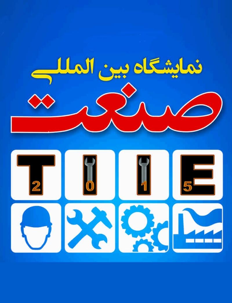 نمایشگاه و کنفرانس صنعت نمایشگاهی تهران 98