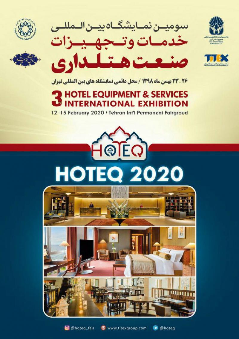 نمایشگاه خدمات و تجهیزات هتلداری تهران 98