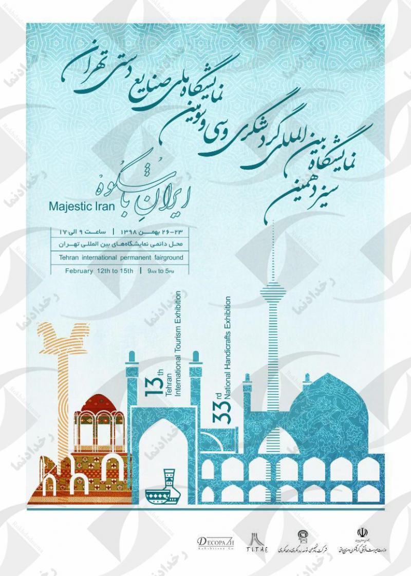 نمایشگاه گردشگری تهران 98