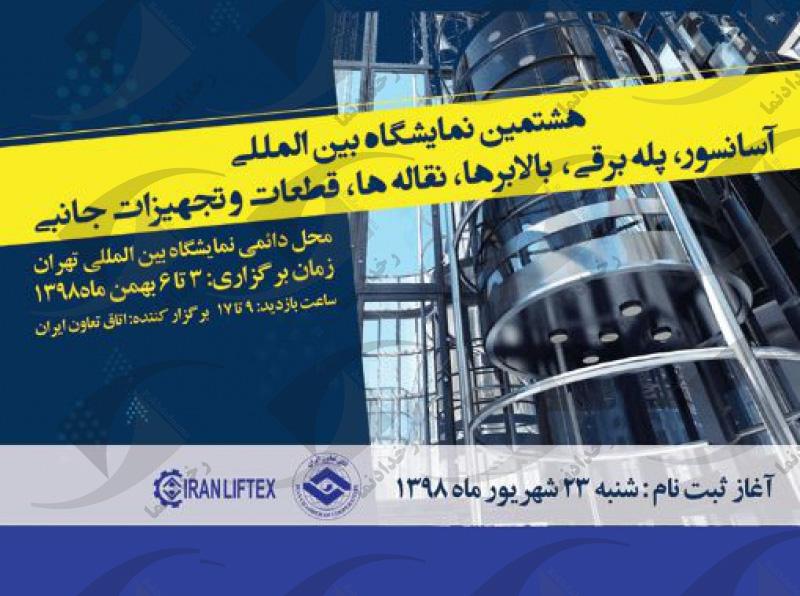 نمایشگاه آسانسور تهران 98