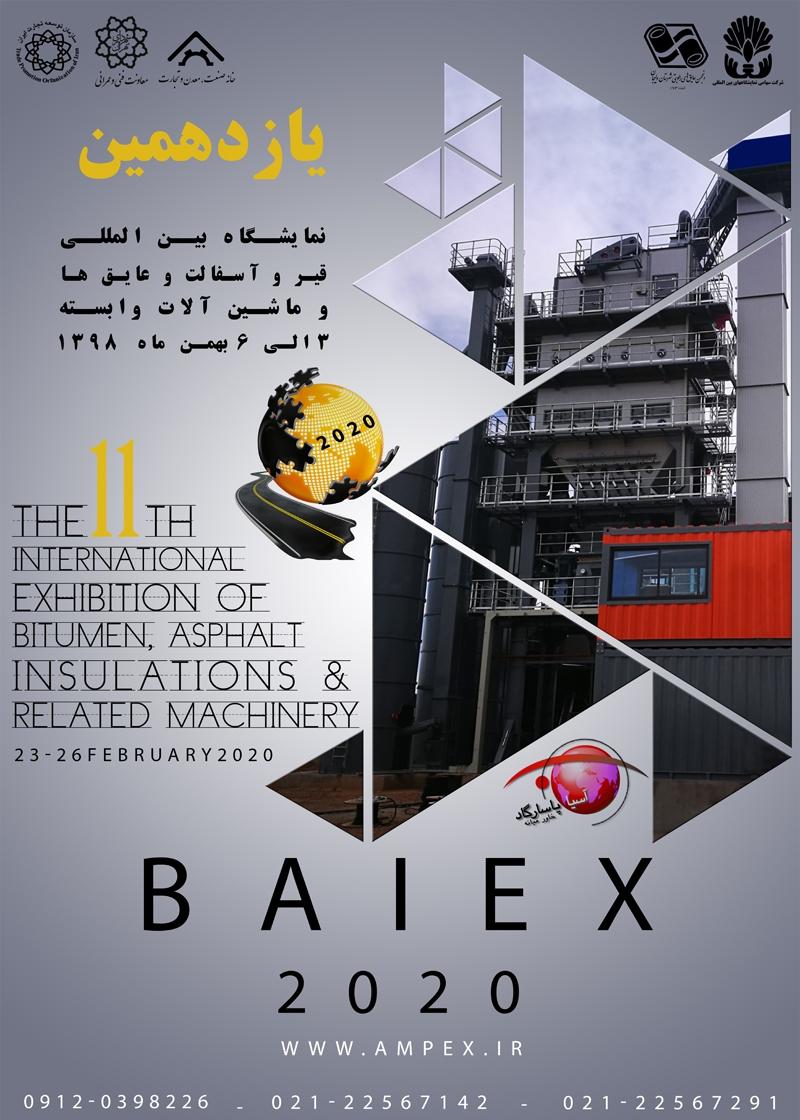 نمایشگاه قیر و آسفالت تهران 98