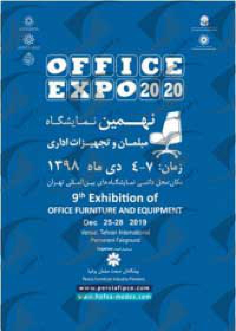 نمایشگاه مبلمان و تجهیزات اداری تهران 98
