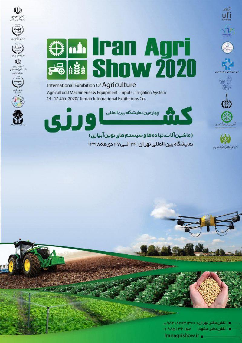 نمایشگاه ماشین آلات کشاورزی، نهاده ها و سیستم های نوین آبیاری تهران 98