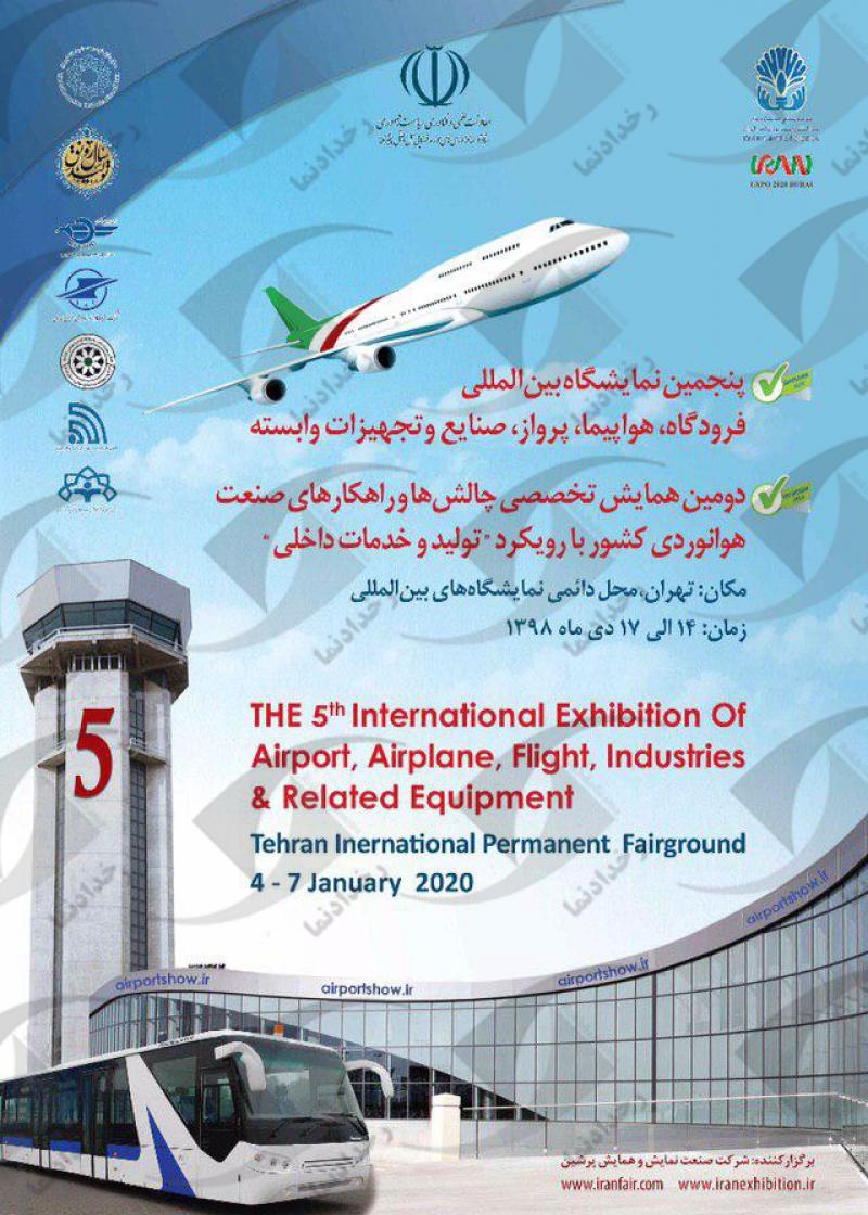 نمایشگاه فرودگاه، هواپیما و پرواز تهران 98