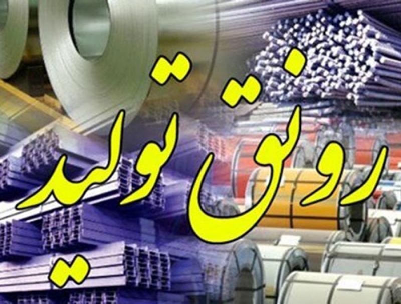 نمایشگاه توانمندی های صنعتی، معدنی، تجاری و فرهنگی استان ها تهران 98