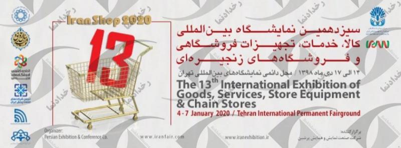 نمایشگاه کالا، خدمات و تجهیزات فروشگاهی و فروشگاه های زنجیره ای تهران 98