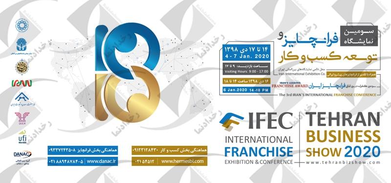 نمایشگاه فرانچایز و توسعه کسب و کار تهران 98