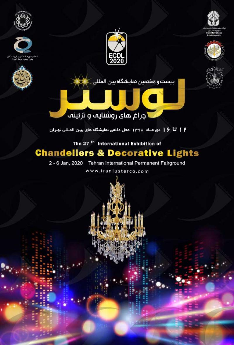 نمایشگاه لوستر و چراغ های تزیینی تهران 98
