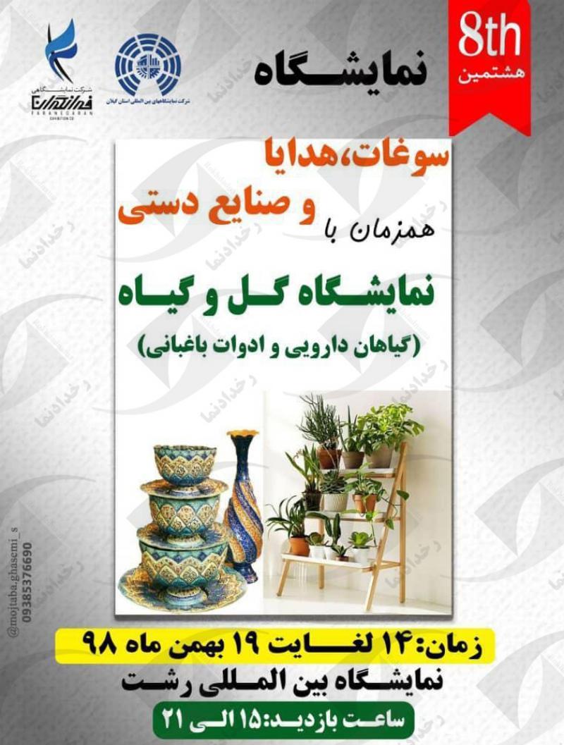 نمایشگاه سوغات، هدایا و صنایع دستی رشت 98