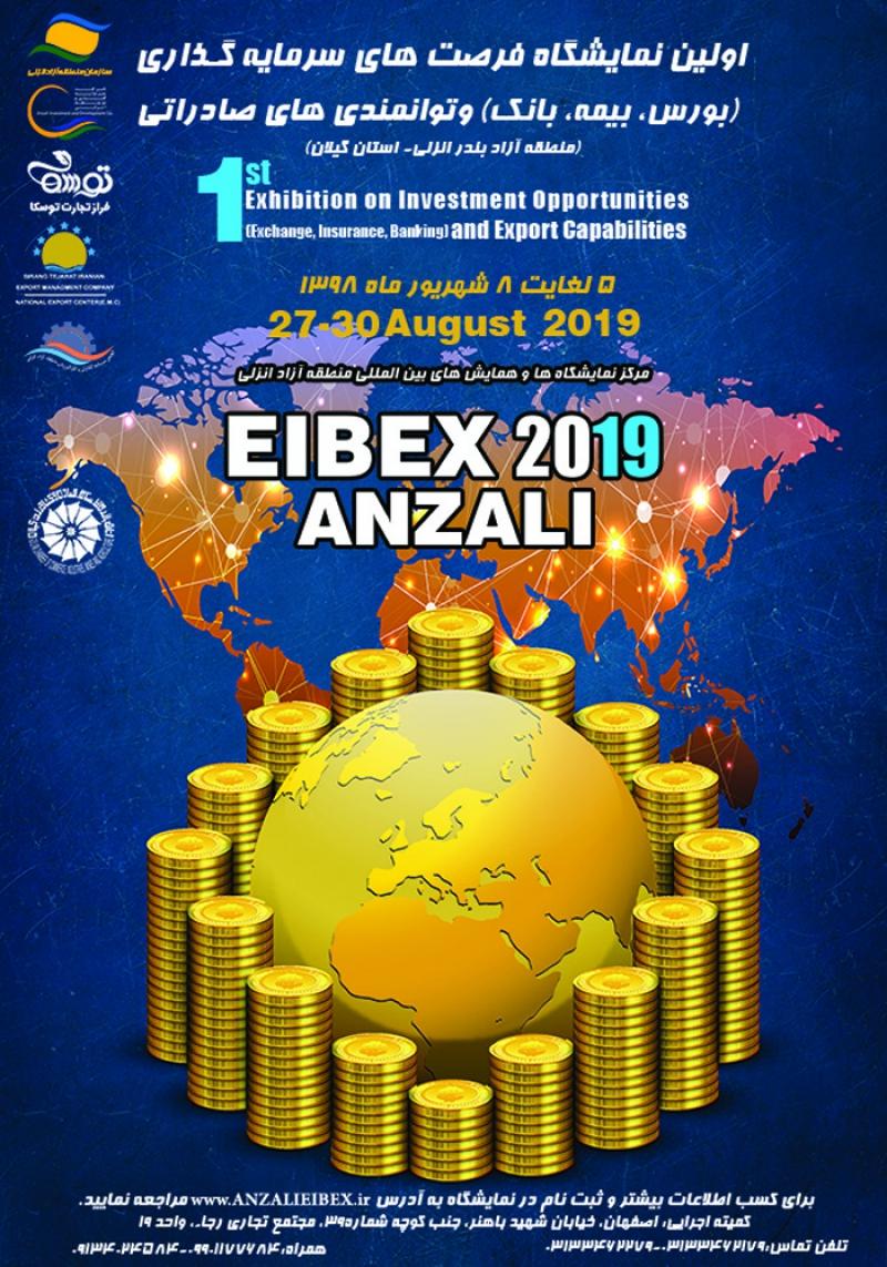 نمایشگاه فرصت های سرمایه گذاری، بورس، بانک، بیمه و توانمندی های صادراتی منطقه آزاد انزلی 98 اولین دوره