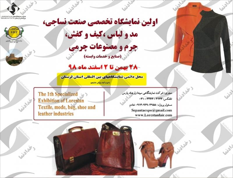 نمایشگاه تولیدات چرمی، کیف، کفش و پوشاک چرمی خرم آباد 98