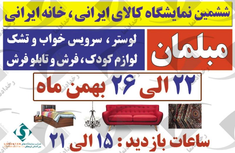 نمایشگاه کالای ایرانی و خانه ایرانی خرم آباد 98