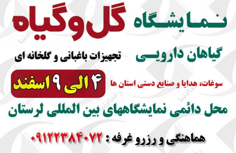 نمایشگاه کادو، سوغات و هدایا خرم آباد 98