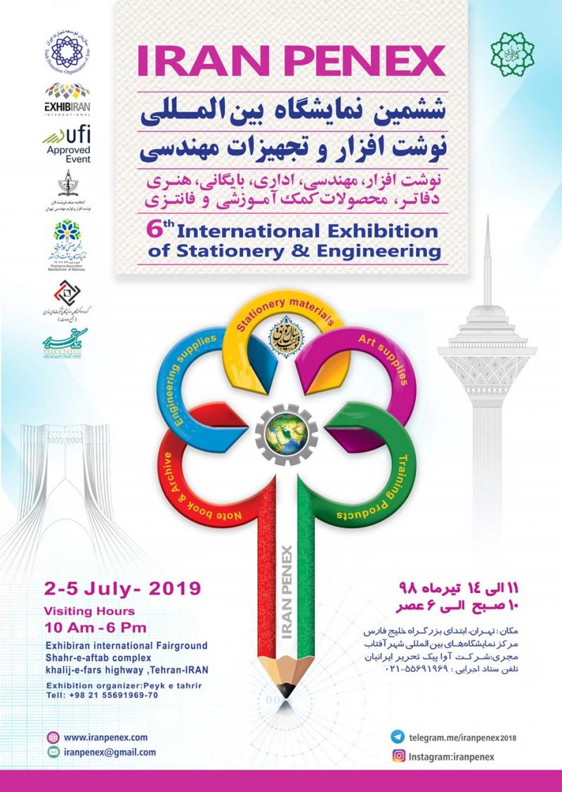 نمایشگاه لوازم التحریر، مهندسی و اداری شهرآفتاب تهران 98