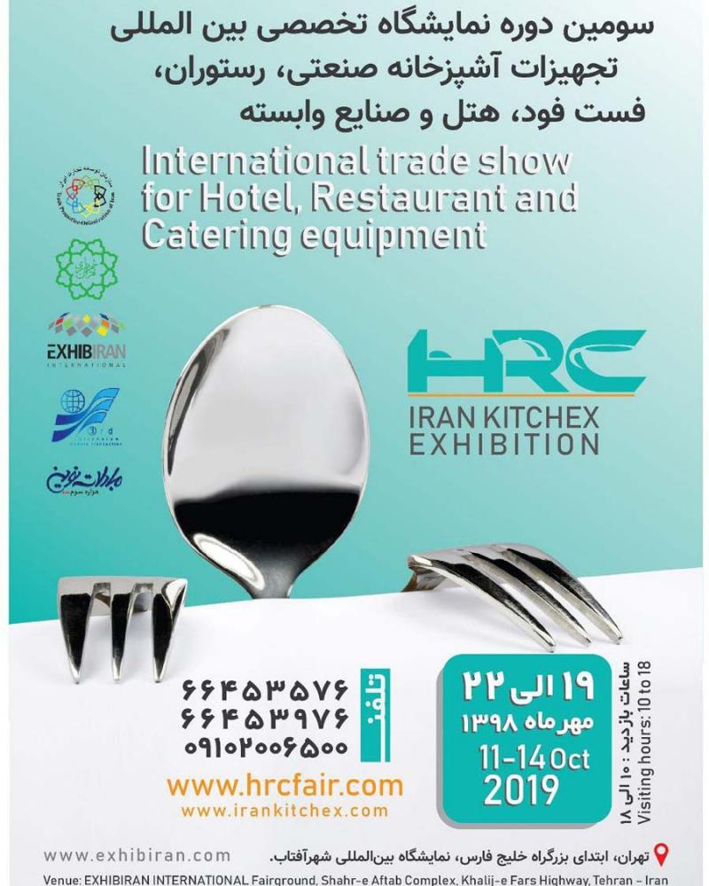 نمایشگاه تجهیزات آشپزخانه صنعتی، فست فود ها و هتل ها شهرآفتاب تهران 98