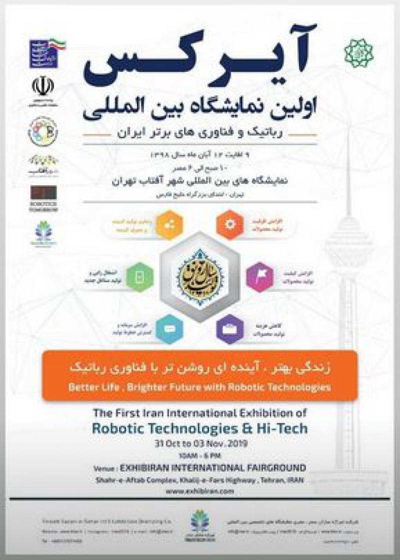 نمایشگاه رباتیک ایران شهرآفتاب تهران 98