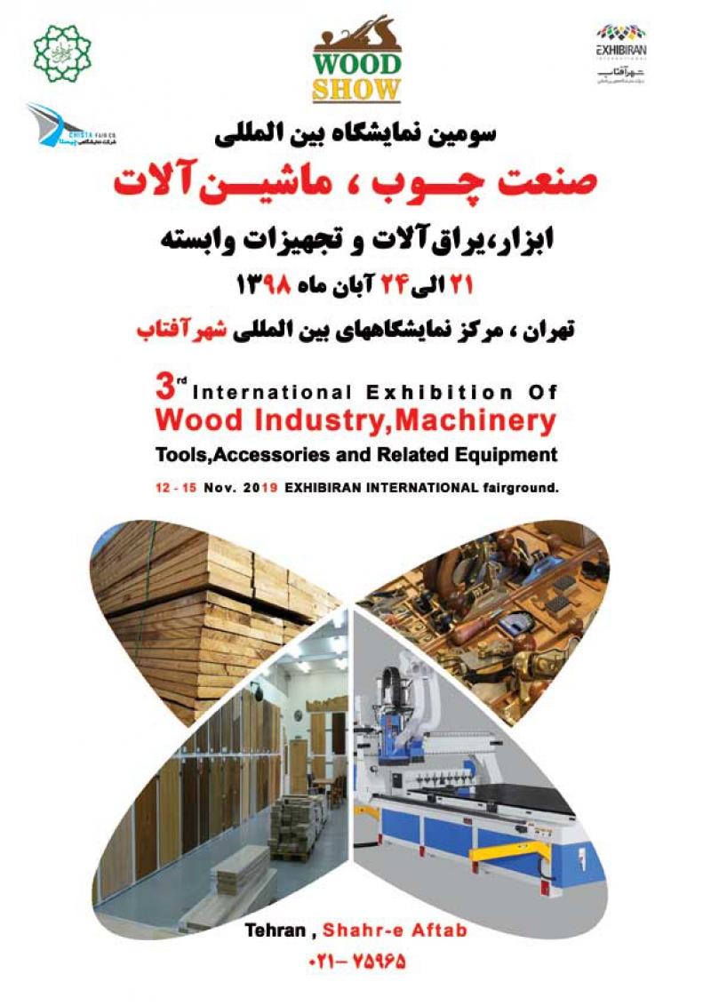 نمایشگاه چوب، ماشین آلات و ابزار یراق آلات شهرآفتاب تهران 98