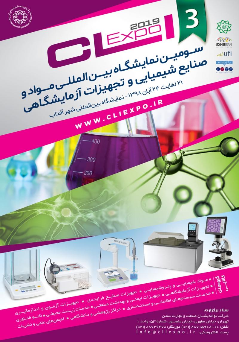 نتیجه تصویری برای سومین نمایشگاه بین المللی مواد شیمیایی و تجهیزات آزمایشگاهی