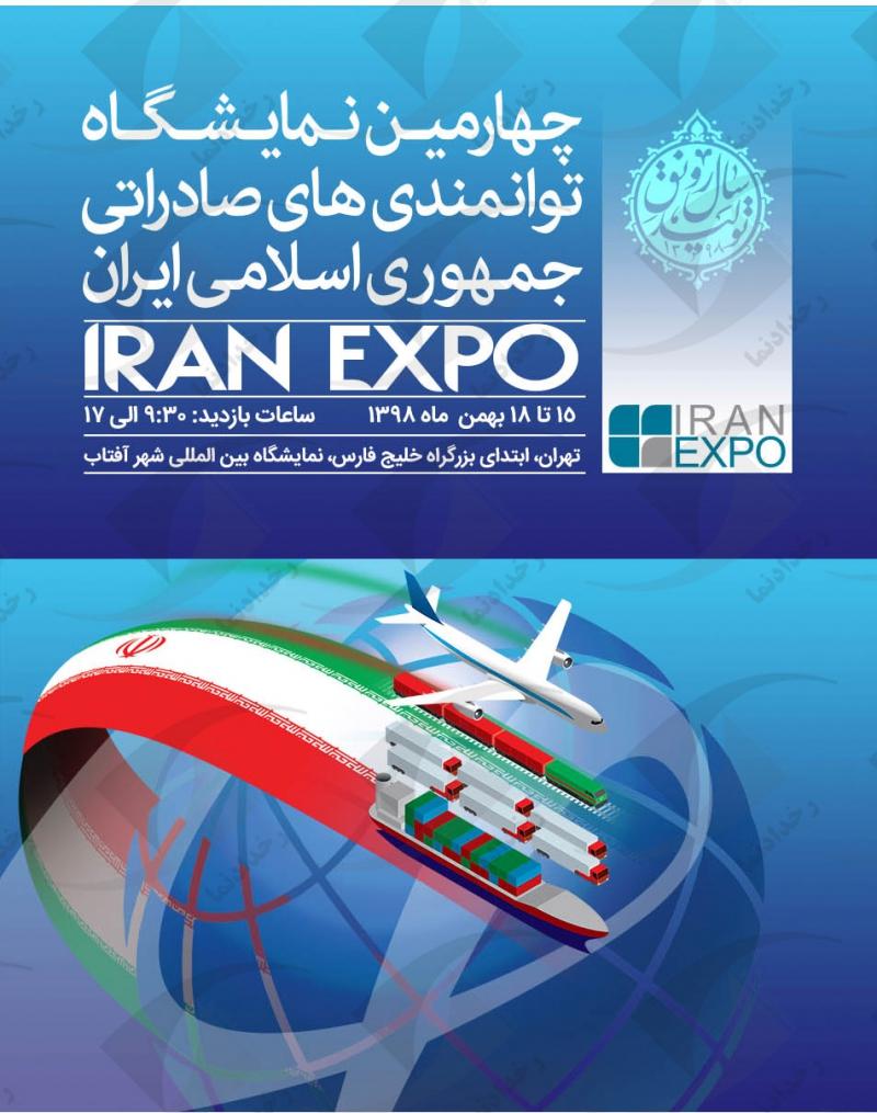 نمایشگاه توانمندی های صادراتی جمهوری اسلامی ایران شهرآفتاب تهران 98