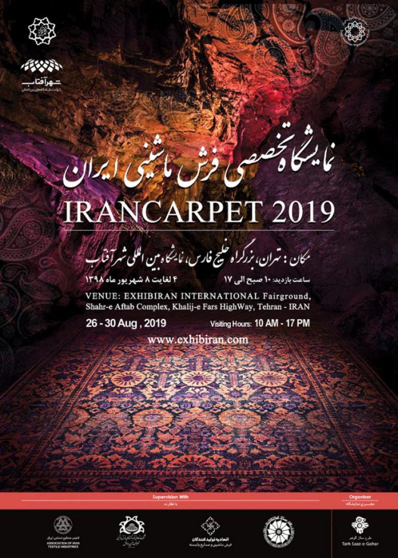 نمایشگاه فرش ماشینی شهرآفتاب تهران 98