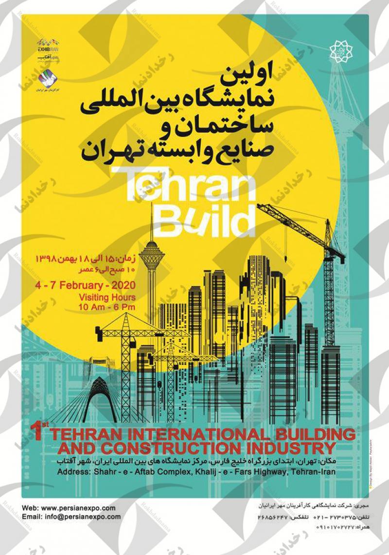 نمایشگاه ساختمان شهرآفتاب تهران 99