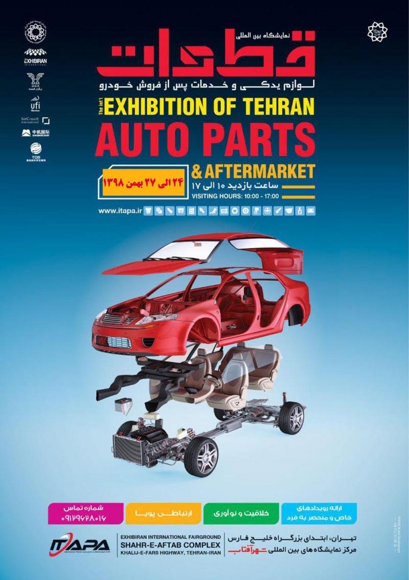 نمایشگاه قطعات، لوازم یدکی و خدمات پس از فروش شهرآفتاب تهران 98