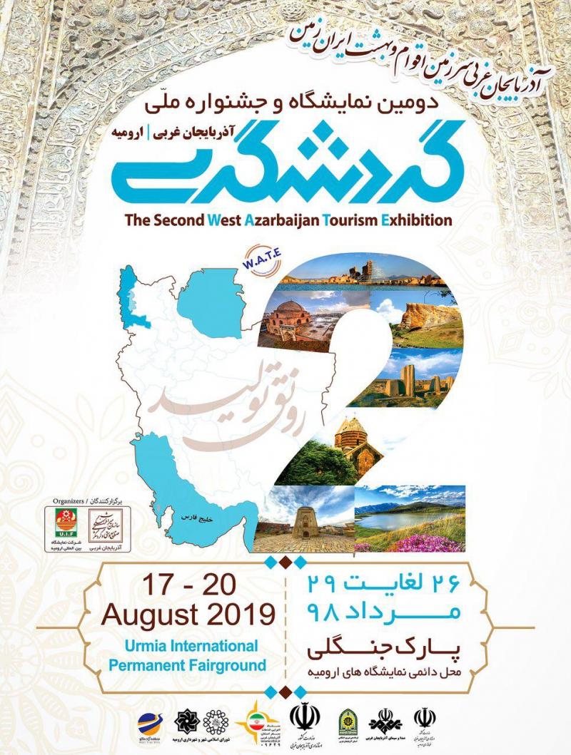 نمایشگاه و جشنواره ملی گردشگری ارومیه 98