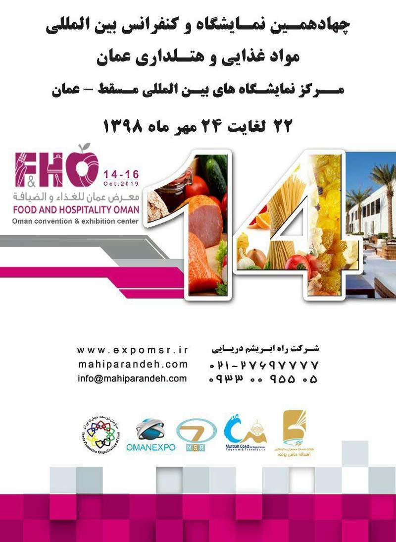 نمایشگاه و کنفرانس مواد غذایی و هتلداری مسقط عمان  2019