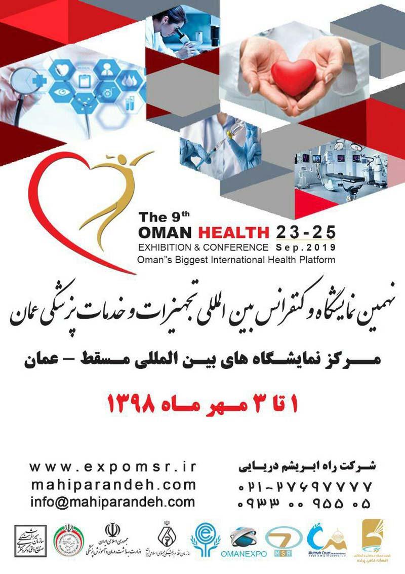 نمایشگاه تجهیزات و خدمات پزشکی مسقط عمان 2019