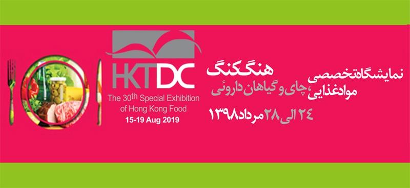 نمایشگاه موادغذایی، چای و گیاهان دارویی هنگ کنگ چین 2019