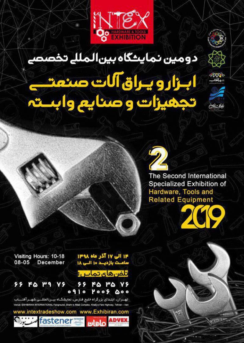 نمایشگاه ابزار، یراق آلات صنعتی و پیچ و مهره شهرآفتاب تهران 98
