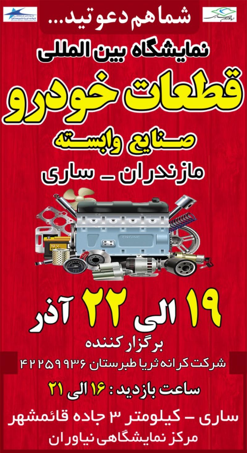 نمایشگاه صنایع و قطعات خودرو ساری 98