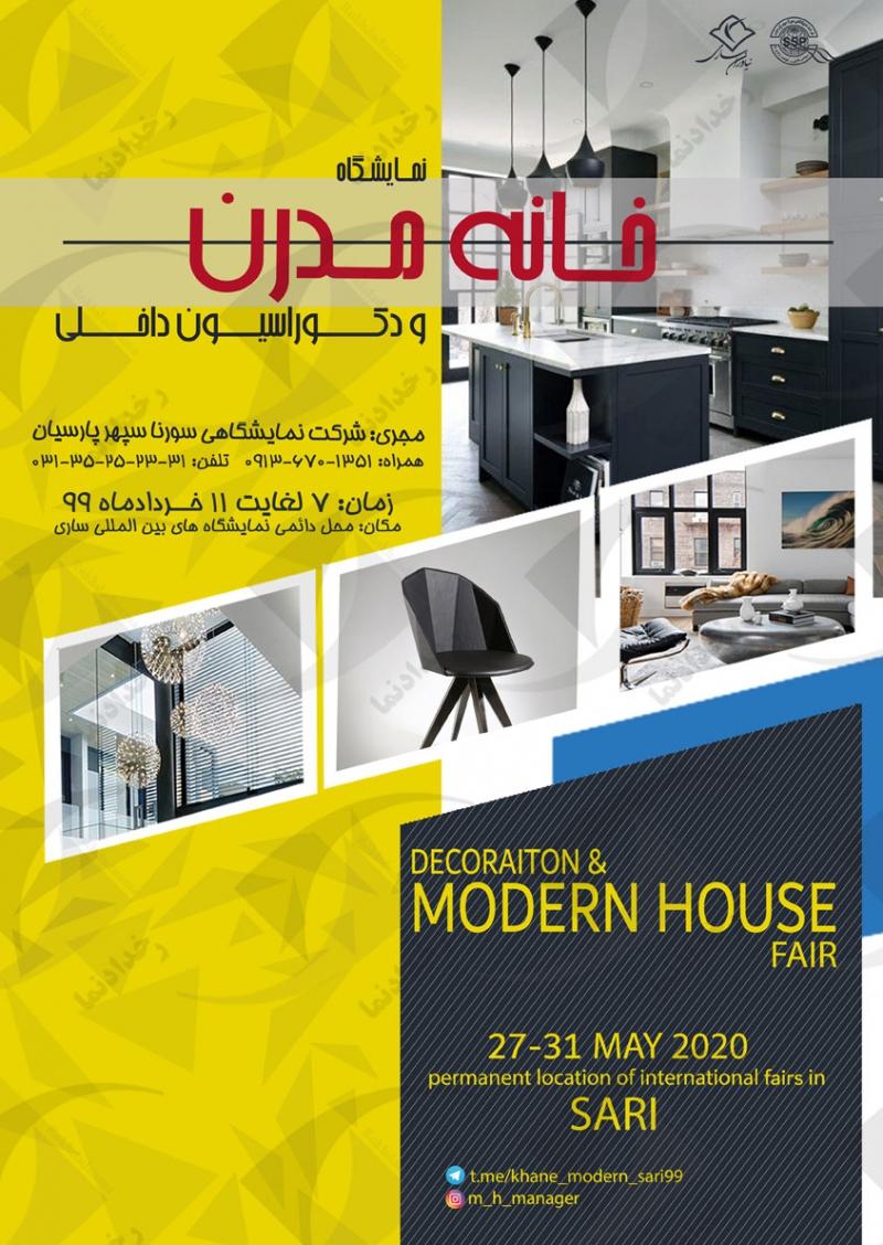 نمایشگاه خانه مدرن و دکوراسیون داخلی ساری 99