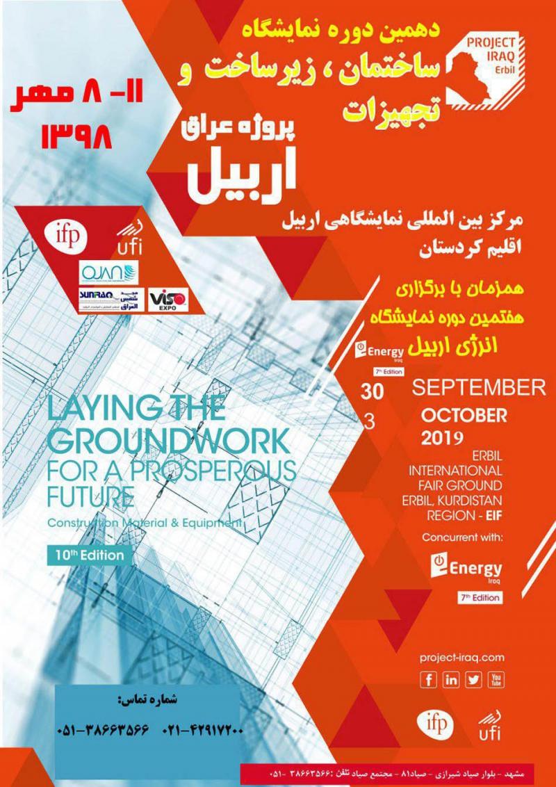 نمایشگاه ساختمان، زیر ساخت و تجهیزات اربیل عراق 2019
