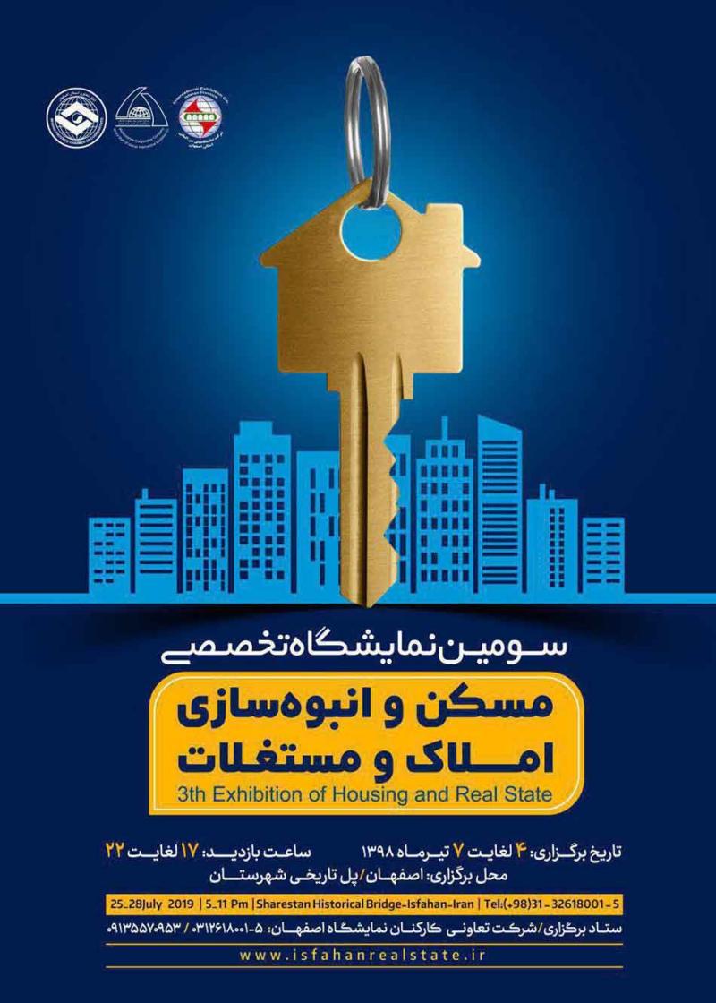 نمایشگاه مسکن و انبوه سازی، املاک و مستغلات اصفهان 98