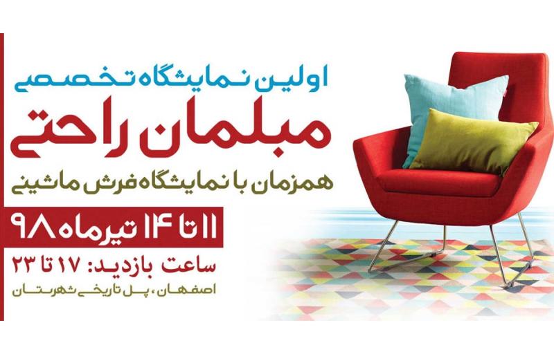 نمایشگاه مبلمان راحتی اصفهان 98