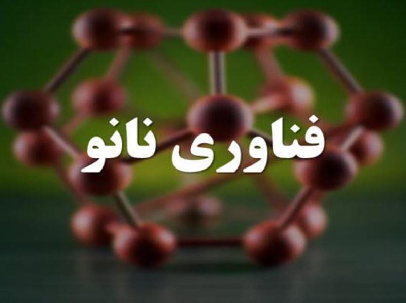 نمایشگاه فناوری نانو شیراز 98