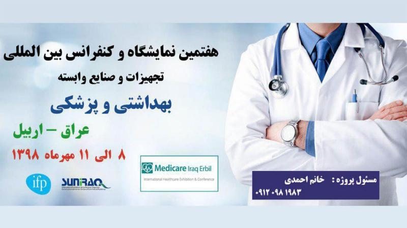 نمایشگاه و کنفرانس تجهیزات پزشکی اربیل عراق 2019