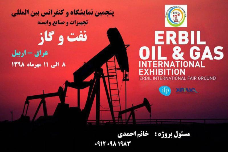 نمایشگاه نفت و گاز اربیل عراق 2019