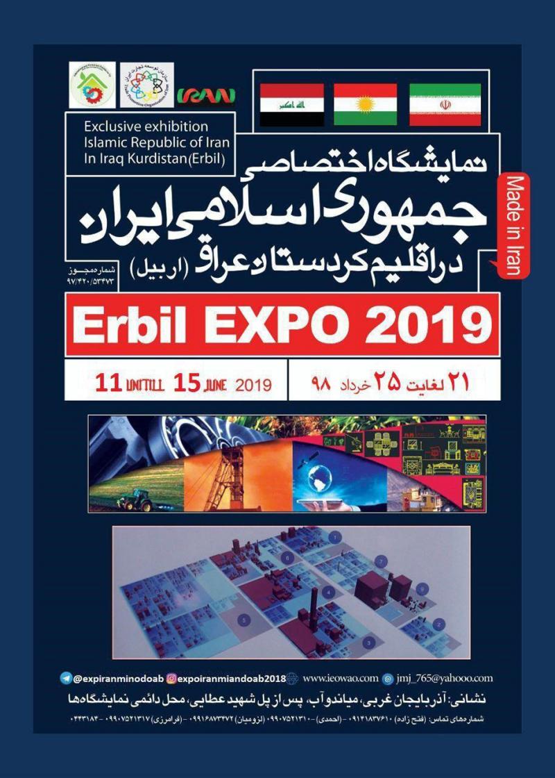 نمایشگاه اختصاصی جمهوری اسلامی ایران در اربیل عراق 2019