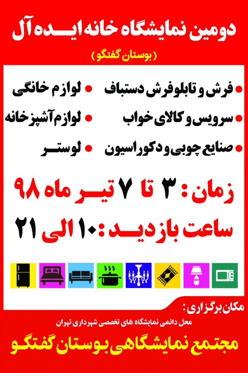 نمایشگاه خانه ایده آل، دکوراسیون داخلی، آشپزخانه، لوستر و  کالای خواب بوستان گفتگو تهران 98