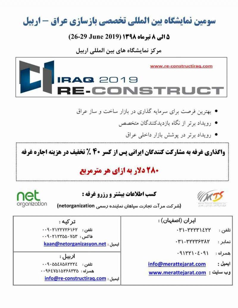 نمایشگاه بازسازی RECONSTRUCT اربیل عراق 2019