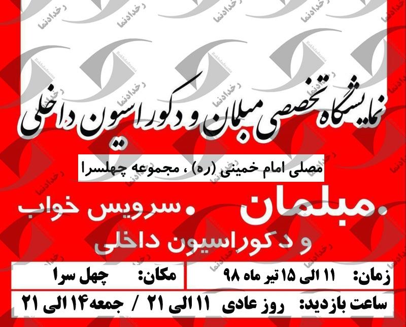 نمایشگاه مبلمان و دکوراسیون داخلی مصلی تهران 98