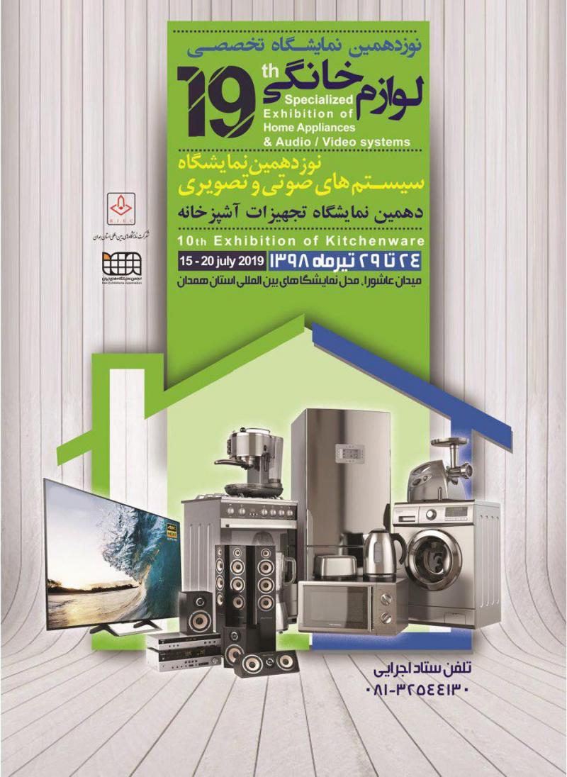 نمایشگاه لوازم خانگی و و تجهیزات آشپزخانه همدان 98