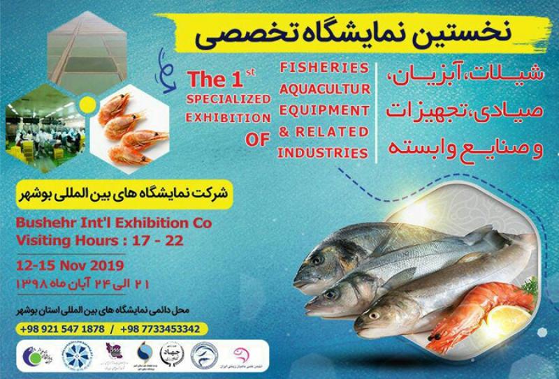 نمایشگاه شیلات، آبزیان و صیادی بوشهر 98