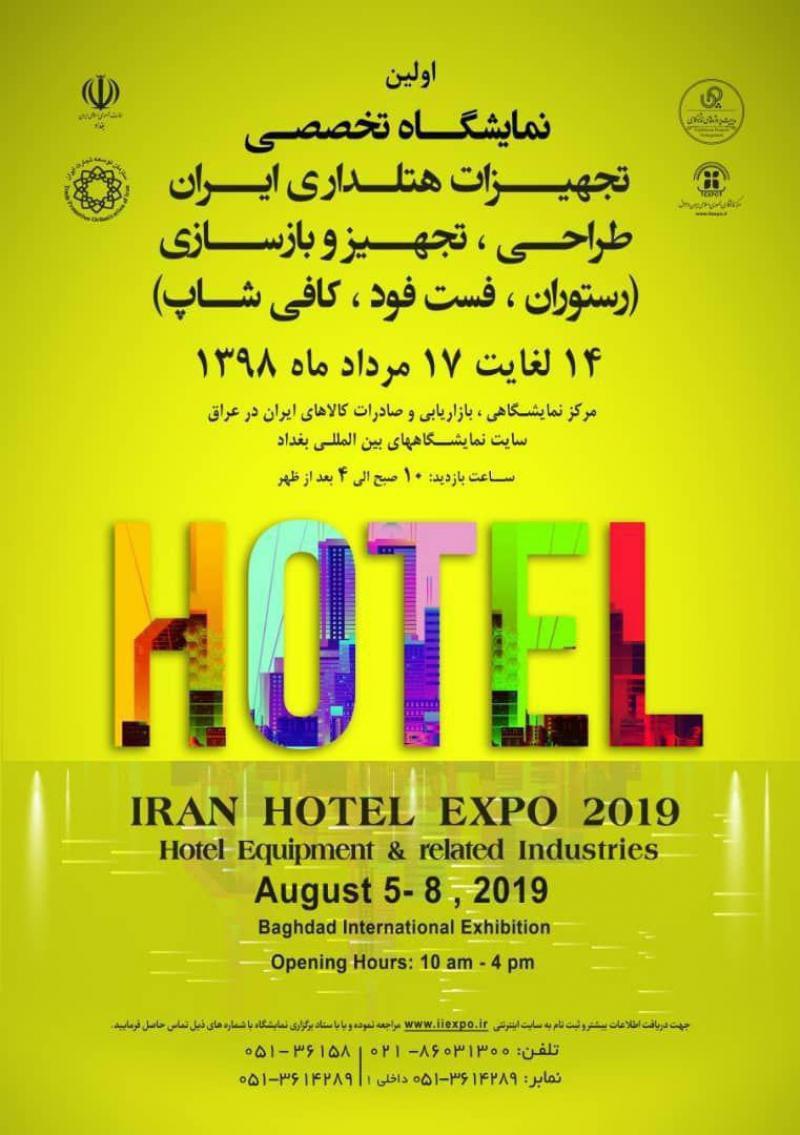 نمایشگاه هتلداری فست فود کافی شاپ بغداد عراق 2019