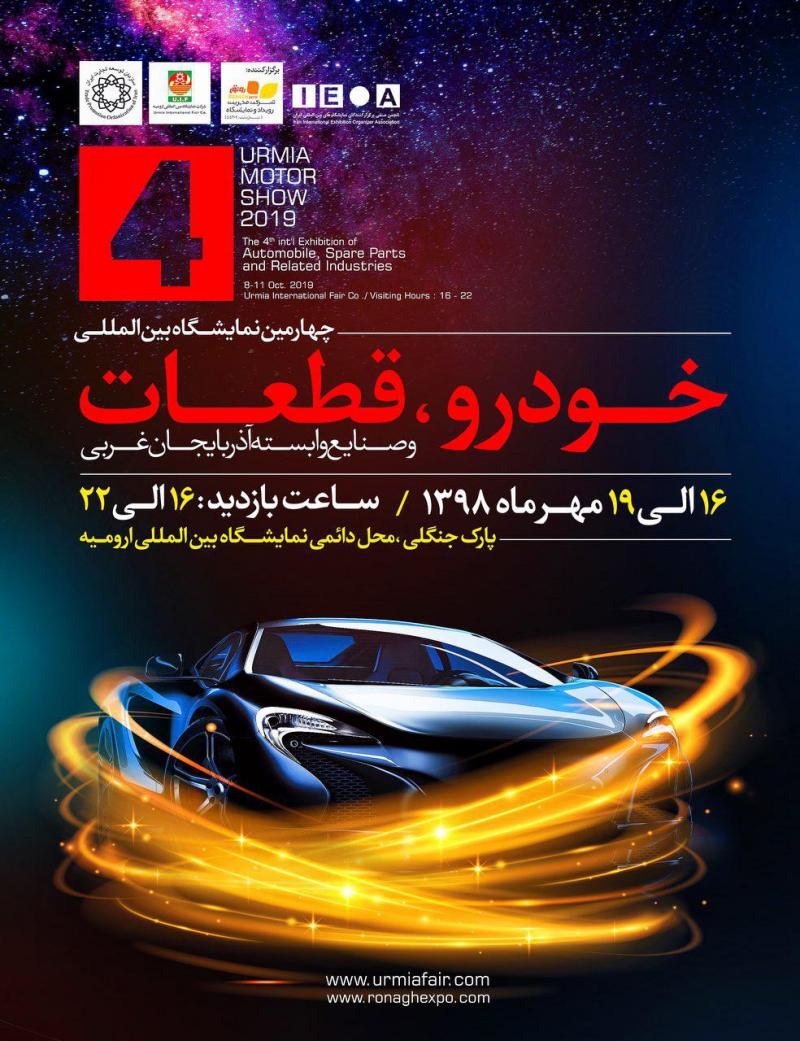 نمایشگاه خودرو و قطعات ارومیه 98