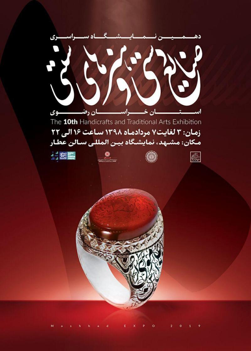نمایشگاه صنایع دستی و هنر های سنتی مشهد 98