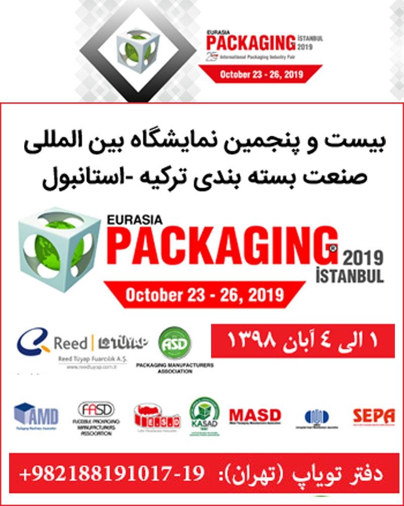 نمایشگاه صنعت بسته بندی استانبول ترکیه 2019